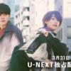 『君と会えた10+3回』の無料フル動画視聴!『あと3回、君に会える』の姉妹編!